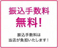 往復送料0円 着払いでお送りください。キャンセル後の返送も無料です。