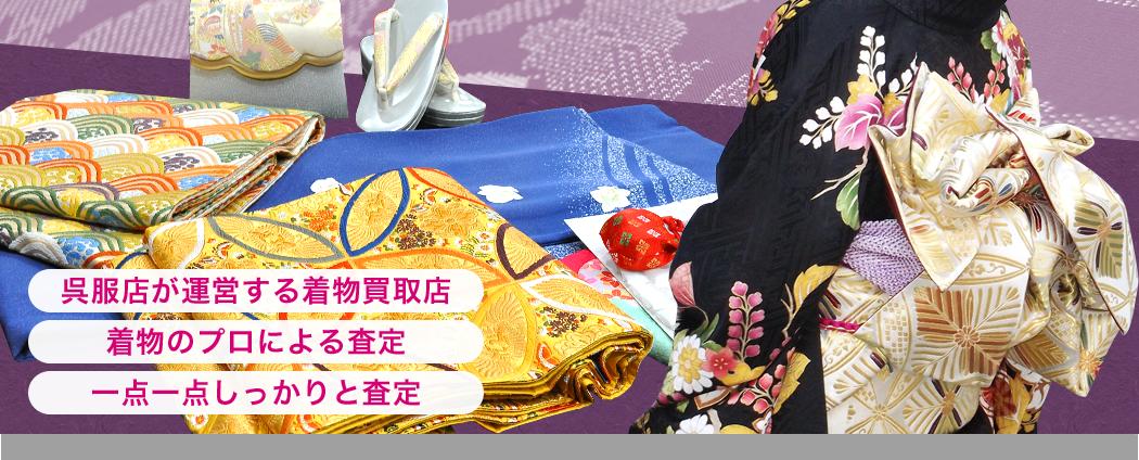 査定・往復送料・キャンセル料 すべて0円