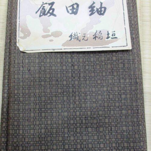 飯田紬反物
